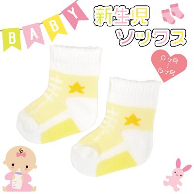 画像1: 【BABY】「ベビーソックス 靴(イエロー)」 赤ちゃん 新生児 0〜6ヶ月 かわいい 星 スター 靴下 (1)
