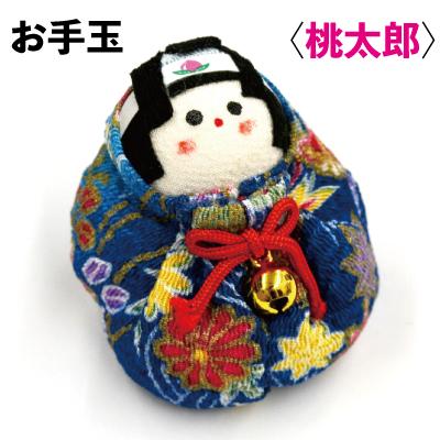 画像1: 【在庫処分品】「お手玉〈桃太郎〉」無くなり次第終了します 日本製 (1)