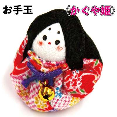 画像1: 【在庫処分品】「お手玉〈かぐや姫〉」無くなり次第終了します 日本製 (1)