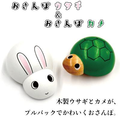 画像1: 【在庫処分品】「おさんぽウサギ」「おさんぽカメ」無くなり次第終了します (1)