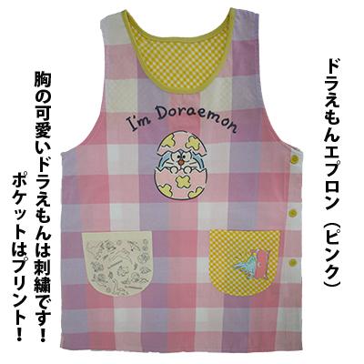 画像1: 【エプロン】【キャラクター】「ドラえもんエプロン(ピンク)」   キャラクター 保育士 人気 可愛い 使い易い かぶり式 ポケット2個 (1)
