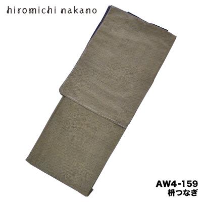 画像1: 【プレタ着物】「 hiromichi nakano 袷 (枡つなぎ)」洗える着物 ポリエステル 100% プレタポルテ 仕立て上がり 吊るし 着物 秋 冬 あわせ ブランド ヒロミチ ナカノ おしゃれ 現品限り (1)