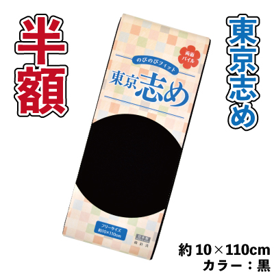 画像1: 【半額セール】【伊達締め】「東京志め 10×110cm(黒)」驚きの伸縮率 マジック伊達締めの決定版 着物を痛めない優しい裏地 ウエダオリジナル製品 腰ベルト くろ クロ ブラック black 日本製 (1)