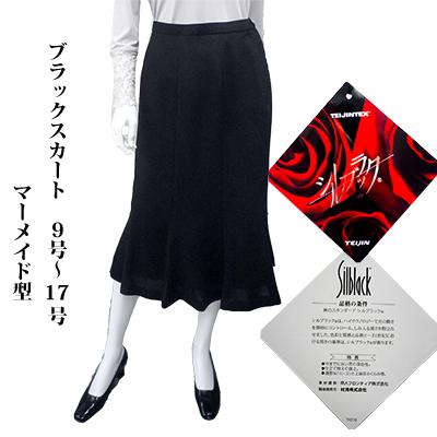 画像1: 【スカート】【特別現品限り】 「ブラックスカート(マーメイドタイプ)」  お手入れ 簡単 オシャレ 定番 ハイテク テイジン シルブラック (1)