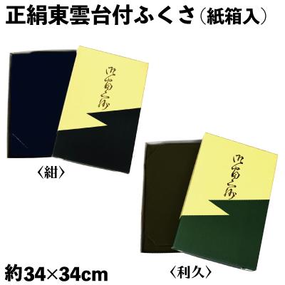 画像1: [セール]【ふくさ】「正絹東雲台付ふくさ(紺・利休)」紙箱入り 袱紗 日本製 (1)