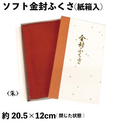 画像1: [セール]【ふくさ】「ソフト金封ふくさ(朱)」 (1)