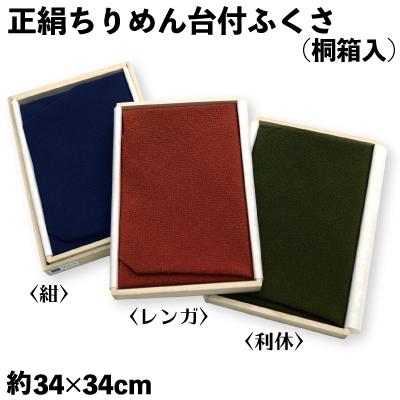 画像1: [セール]【ふくさ】「正絹ちりめん台付ふくさ 全3色」桐箱入り 袱紗 日本製 (1)