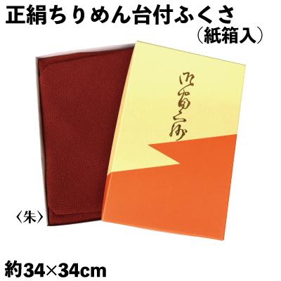 画像1: [セール]【ふくさ】「正絹ちりめん台付ふくさ(朱)」紙箱入り (1)