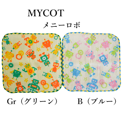 画像1: 【MYCOT】「キッズハンカチ(メニーロボ)」  無撚糸 今治 ネーム付き 小さい 子供用 日本製 使いやすい 人気 表ガーゼ裏パイル おぼろタオル (1)