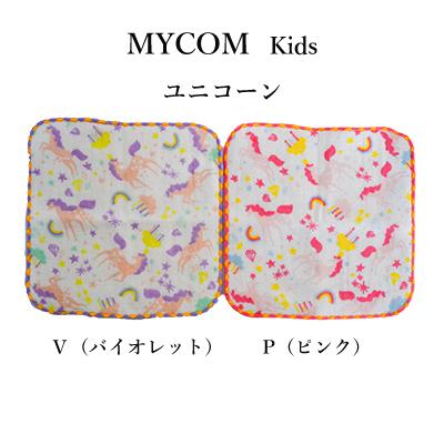 画像1: 【MYCOT】「キッズハンカチ(ユニコーン)」  無撚糸 今治 ネーム付き 小さい 子供用 日本製 使いやすい 人気 表ガーゼ裏パイル おぼろタオル (1)