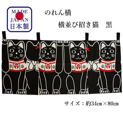 画像1: 【のれん】 「横並び招き猫 (黒)」 猫グッズ 猫好き 招福 可愛い 縁起 日本製 (1)