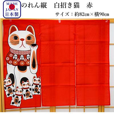 画像1: 【のれん】 「のれん縦 白招き猫 (赤)」 猫グッズ 猫好き 招福 可愛い 縁起 日本製 (1)