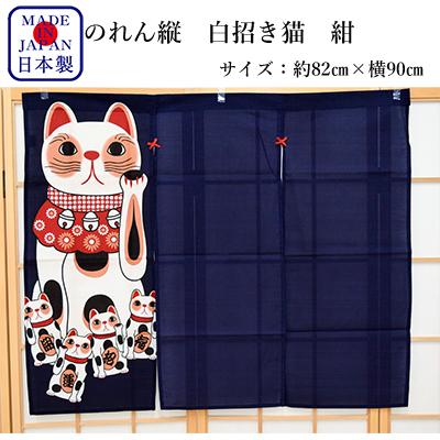 画像1: 【のれん】 「のれん縦 白招き猫 (紺)」 猫グッズ 猫好き 招福 可愛い 縁起 日本製 (1)