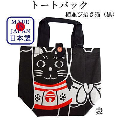 画像1: 【トートバック】 「横並び招き猫 (黒)」 猫グッズ 猫好き 招福 可愛い 縁起 日本製 (1)