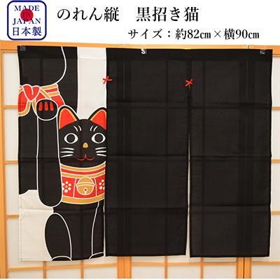 画像1: 【のれん】 「のれん縦 白招き猫 (黒)」 猫グッズ 猫好き 招福 可愛い 縁起 日本製 (1)