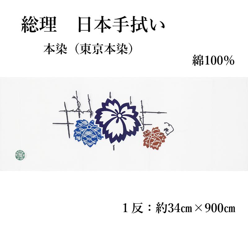 画像1: 【日本手拭い】【本染】 「総理 日本手拭い 」 てぬぐい  和柄 イベント  普段使い ふきん 雑巾 ほっかむり タオルかわり (1)