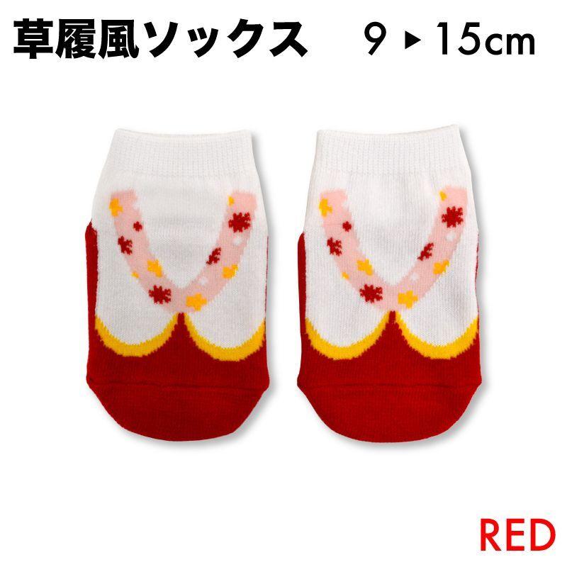 画像1: 【BABY】「草履風ソックス(赤)」 9〜15cm 和装 靴下 ベビー ぞうり 足袋 コスプレ 衣装 (1)