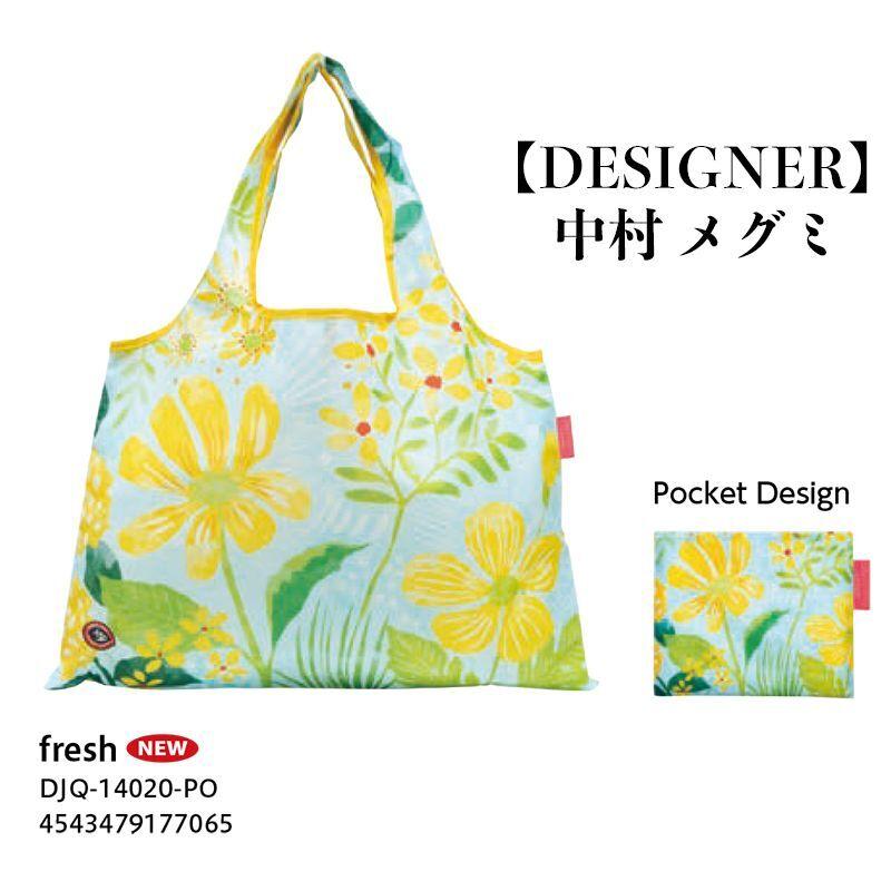 画像1: 【エコバッグ:2way shopping bag】 「fresh」《DESIGNERS JAPAN》  デザイナーズ エコバック ショッピングバック 補助バック おしゃれ プレゼント ギフト 個性的 スタイリッシュ 持ち運びやすい (1)