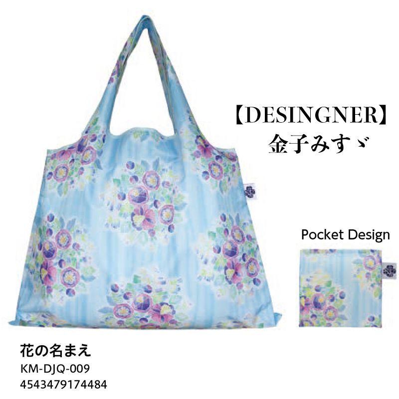画像1: 【エコバッグ:2way shopping bag】 「花のなまえ」《DESIGNERS JAPAN》  デザイナーズ エコバック ショッピングバック 補助バック おしゃれ プレゼント ギフト 個性的 スタイリッシュ 持ち運びやすい (1)