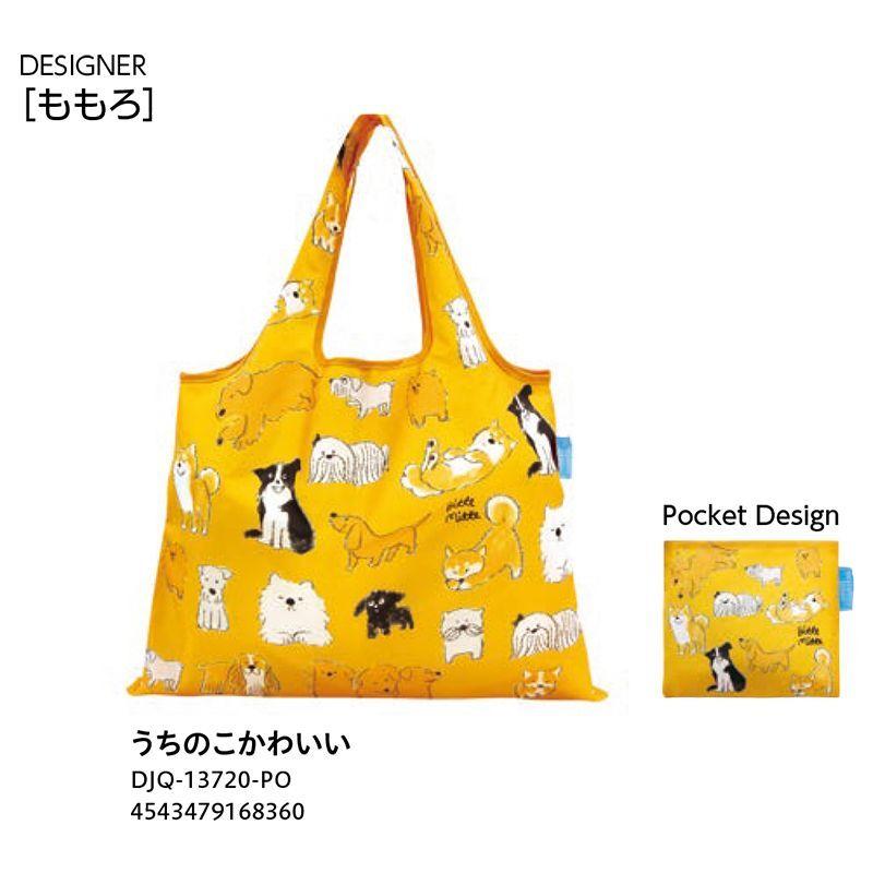 画像1: 【エコバッグ:2way shopping bag】 「うちのこかわいい」《DESIGNERS JAPAN》  デザイナーズ エコバック ショッピングバック 補助バック おしゃれ プレゼント ギフト 個性的 スタイリッシュ 持ち運びやすい (1)