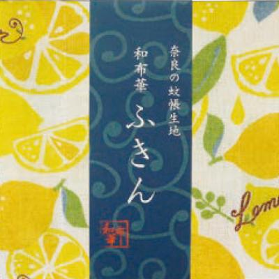 画像1: [和布華:蚊帳ふきん] レモン【奈良県産蚊帳生地使用】 (1)