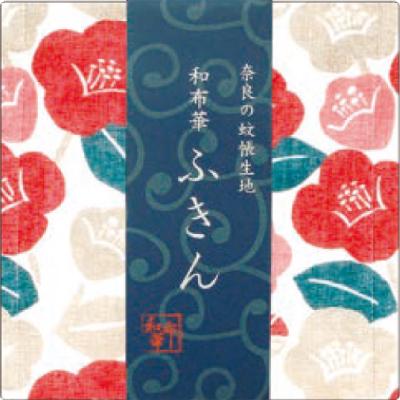 画像1: [和布華:蚊帳ふきん] 椿の花【奈良県産蚊帳生地使用】 (1)