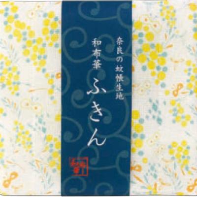 画像1: [和布華:蚊帳ふきん] ミモザ【奈良県産蚊帳生地使用】 (1)