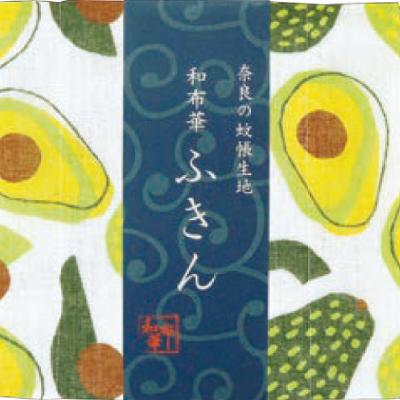 画像1: [和布華:蚊帳ふきん] アボカド【奈良県産蚊帳生地使用】 (1)
