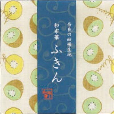 画像1: [和布華:蚊帳ふきん] キウイ【奈良県産蚊帳生地使用】 (1)