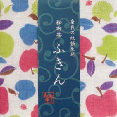画像1: [和布華:蚊帳ふきん] アップル【奈良県産蚊帳生地使用】 (1)