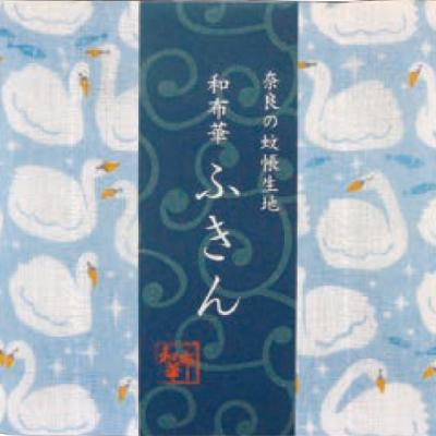 画像1: [和布華:蚊帳ふきん] 白鳥【奈良県産蚊帳生地使用】 (1)
