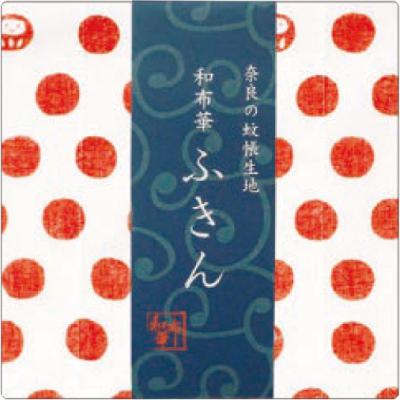画像1: [和布華:蚊帳ふきん] だるまドット【奈良県産蚊帳生地使用】 (1)