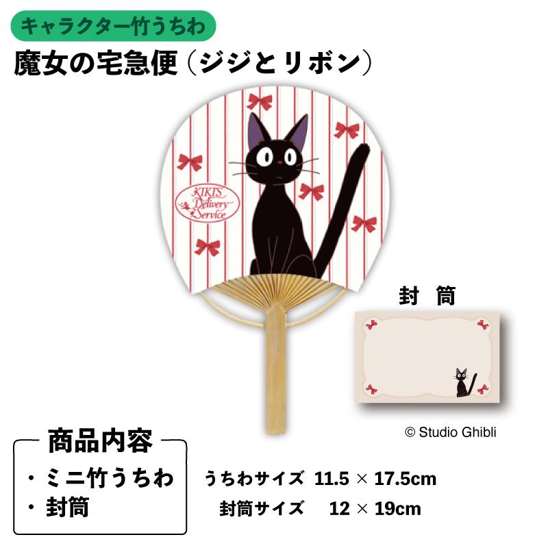 画像1: 【キャラクター竹うちわ】「豆だより : 魔女の宅急便(ジジとリボン)」 ジブリ Studio Ghibli 封筒 団扇 fan (1)