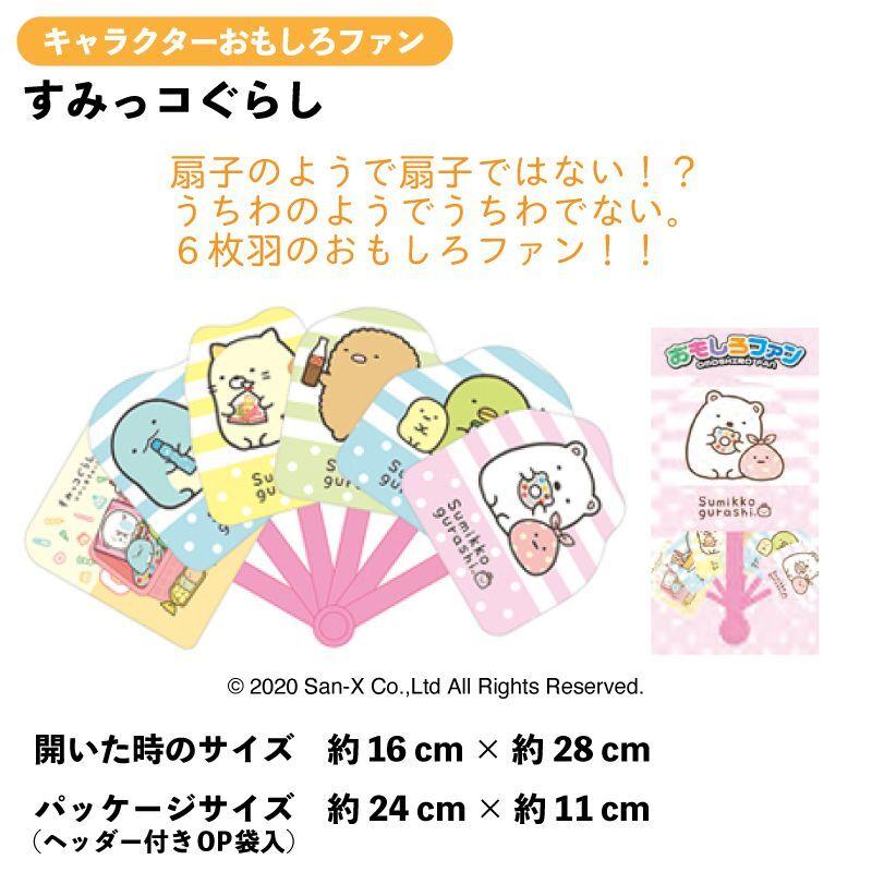 画像1: 【キャラクターおもしろファン】「すみっコぐらし」 sumikko gurashi fan うちわ 団扇 センス 扇子 (1)