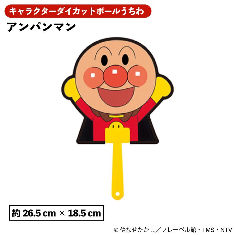 画像1: 【キャラクターダイカットボールうちわ】「アンパンマン」 やなせたかし フレーベル館 カバオ NTV  fan うちわ 団扇 センス 扇子 (1)