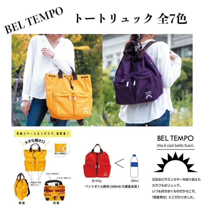画像1: 【BEL TEMPO】「トートリュック(全7色)」  便利 超軽量 軽撥水 ビタミンカラー 大きな開き口 たっぷり収納 (1)