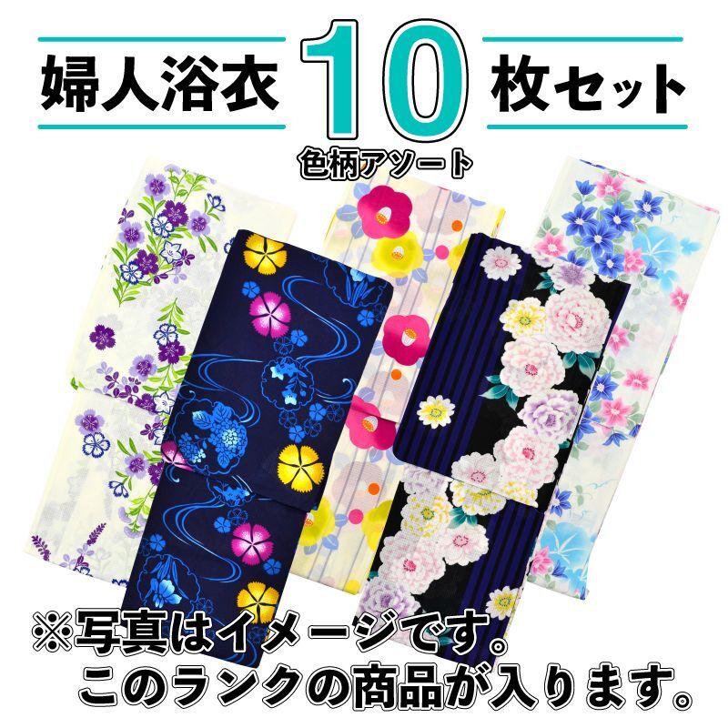 画像1: 【浴衣】「お得な婦人浴衣セット販売(10セット)」 ゆかた yukata レディース 女性 夏祭り 祭 縁日 花火 盆踊り (1)