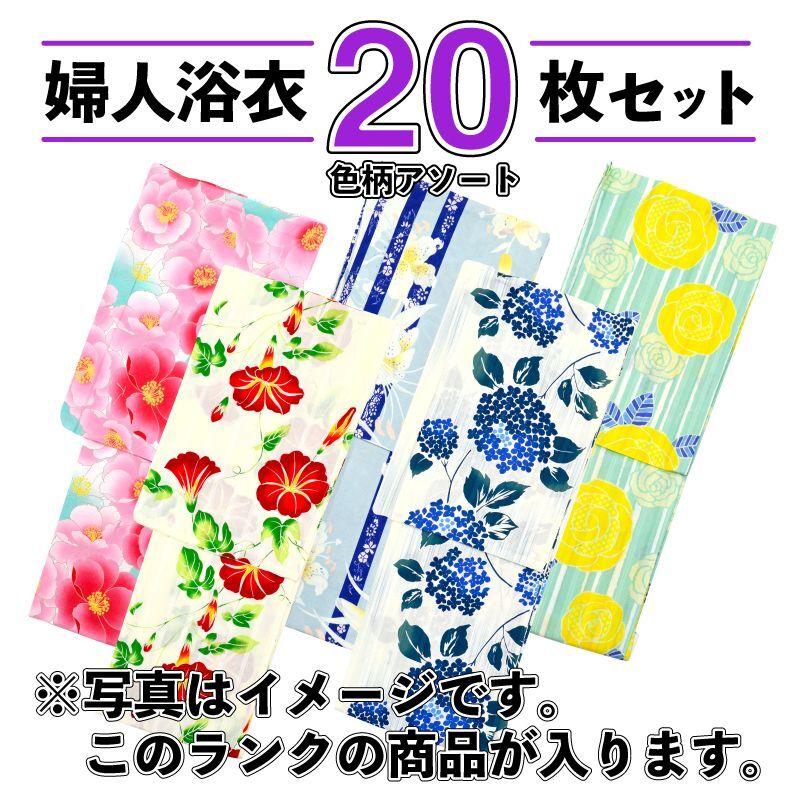 画像1: 【浴衣】「お得な婦人浴衣セット販売(20セット)」 ゆかた yukata レディース 女性 夏祭り 祭 縁日 花火 盆踊り (1)