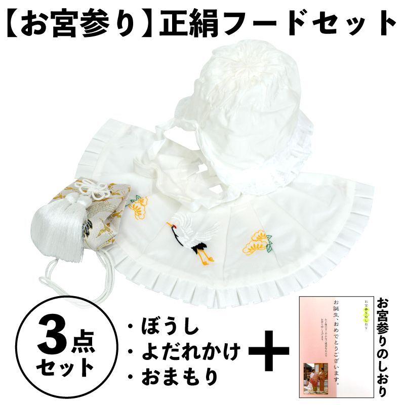 画像1: [お宮参り] 「正絹フードセット3点セット(ぼうし・よだれかけ・御守り袋)白【鶴/松刺繍入】日本製 化粧箱入 お使い物 プレゼント 贈り物 レンタル 絹100% (1)