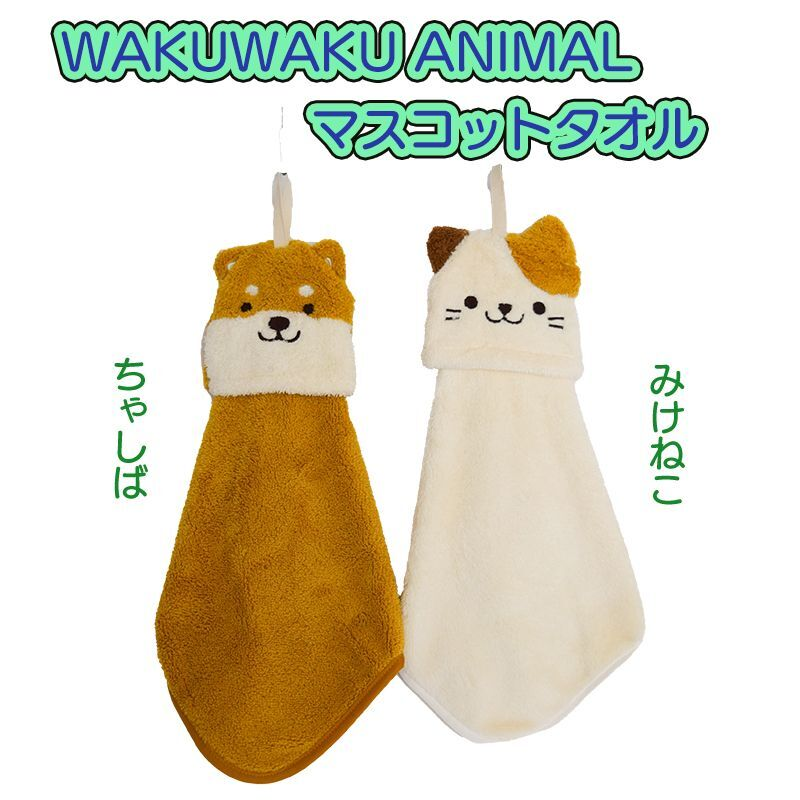 画像1: 【マスコットタオル】「WAKUWAKU ANIMALマスコットタオル(2種類)」 やさしい かわいい 子供 ベビー ねこ いぬ 幼稚園 保育園 低学年 新学期 入園 (1)
