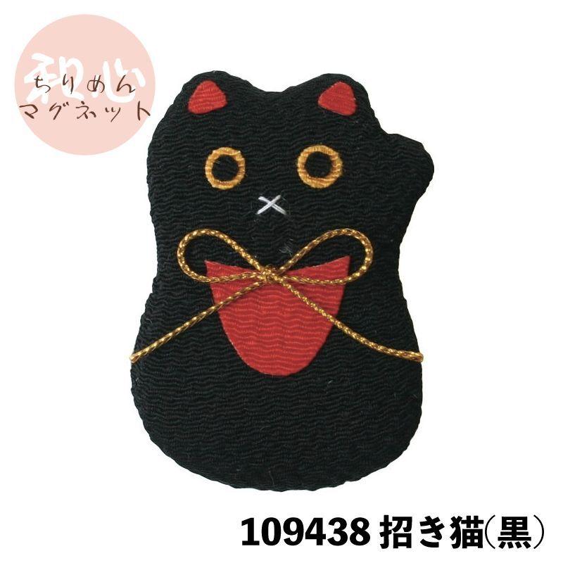 画像1: [マグネット]「和心 ちりめん マグネット 招き猫(黒)」 縮緬  日本製 磁石 magnet ねこ ネコ (1)