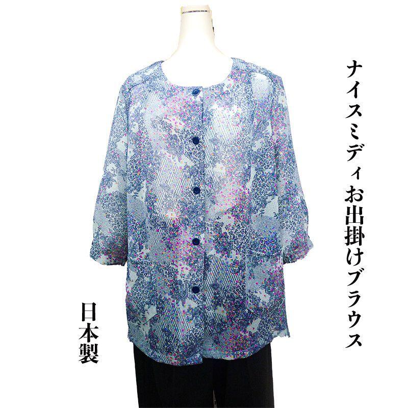 画像1: 【ブラウス】【スモック】「ナイスミディお出掛けブラウス」 初夏物 ジョーゼット ブラウス 2つポケット ノーアイロン ゆったりサイズ 日本製 (1)