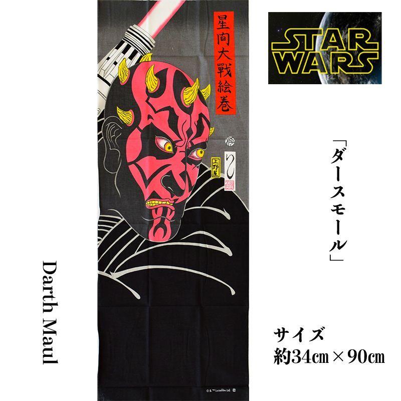 画像1: 【手拭い】【STAR WARS】 「捺染手ぬぐい(ダース・モール)」  浮世絵 ルーカスフィルム公式 伝統工芸 スターウオーズ 日本製 プレゼント ギフト インテリア (1)