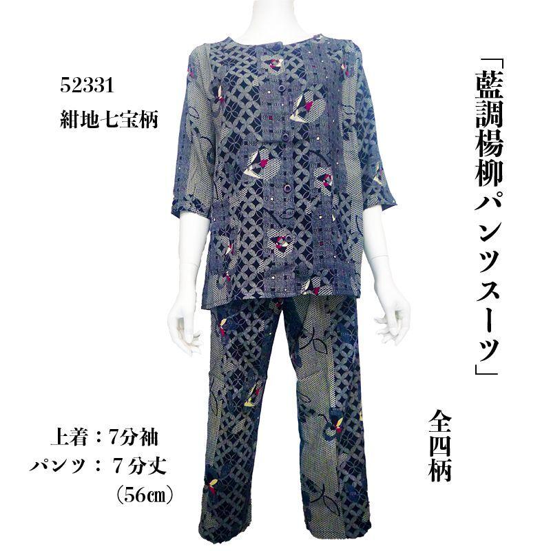 画像1: 【パンツスーツ】「藍調楊柳パンツスーツ(全4柄)  くつろぎ着 リラックスウエア らくちん 室内着 ガーデニング お散歩 涼しい お気楽 (1)