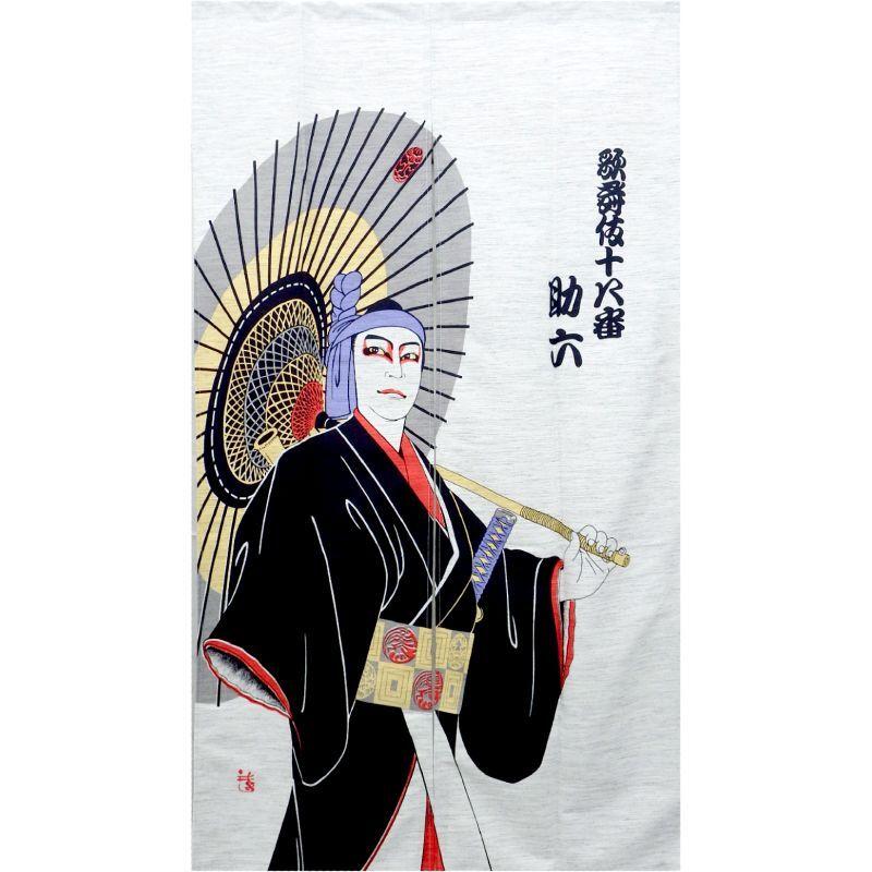 画像1: 【のれん】「美しい日本の文化:助六」モヘア 浮世絵 葛飾北斎 歌舞伎 隈取り カブキ 日本製 (1)