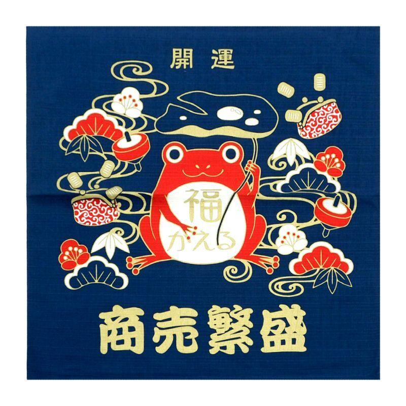 画像1: 【開運亭:縁起小風呂敷】「開運福かえる」綿100% 50cm角 チーフ 日本製 カエル (1)
