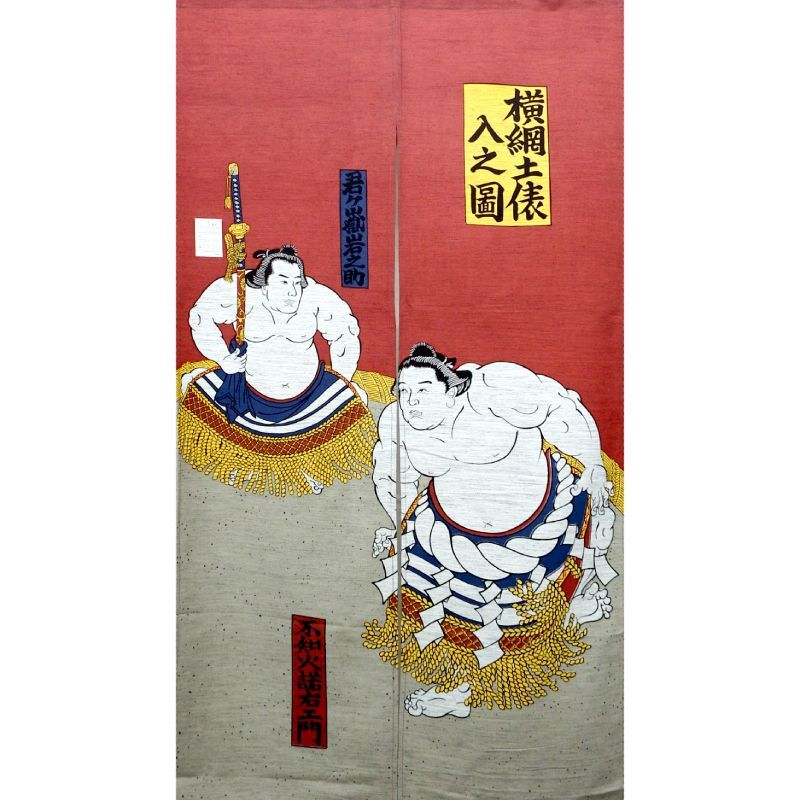 画像1: 【のれん】「美しい日本の文化:新横綱土俵入り」モヘア 浮世絵 葛飾北斎 相撲 すもう スモウ 力士 日本製 (1)