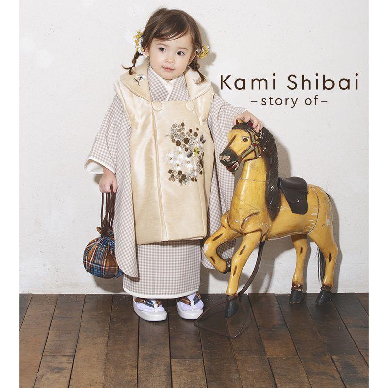 画像1: 【2021年 かみしばい〜story of〜】【再生産】「3歳被布セット」  着物 3歳 被布セット kamisibai 豪華 刺繍 人と違う 個性 ブランド 人気 伝統 オシャレ (1)