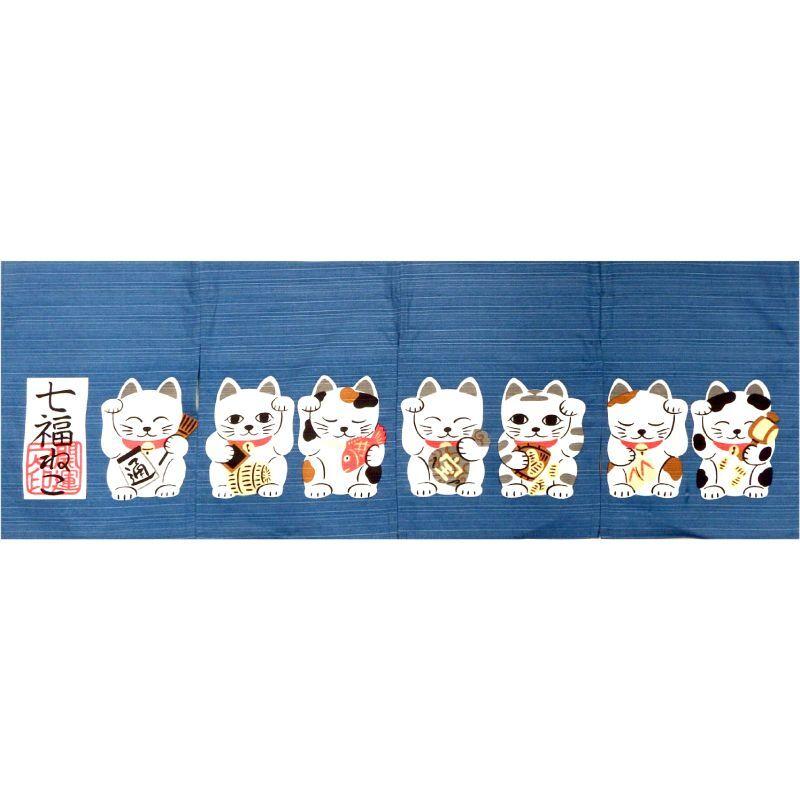 画像1: 【のれん】「七福ネコ〈BL〉30丈」綿100% 日本製 猫 ねこ 招き猫 (1)