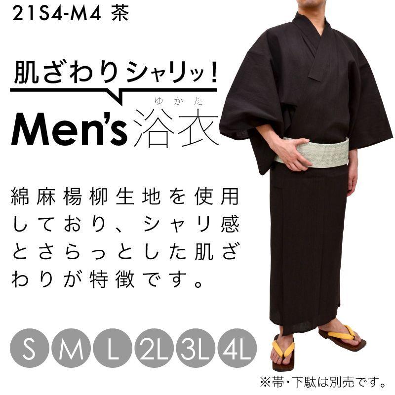 画像1: 【メンズ浴衣】「綿麻楊柳ゆかた」 yukata 紳士 男 男性 Men's 夏祭り 縁日 花火 おしゃれ オシャレ カッコイイ クール 粋 S M L LL 2L 3L 4L 6サイズ (1)